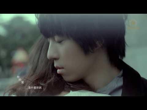 GJ蔣卓嘉 《你的愛是什麼形狀》(三立華劇【飛魚高校生】插曲)官方版MV