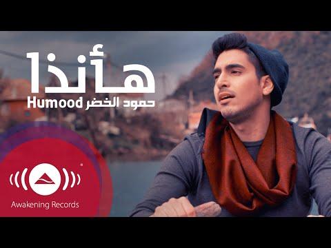 Humood - Ha Anatha - Video Klip Lihatlah | Music Video