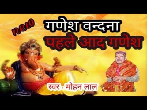 PAHLE AADI GANESH MANAYA KARO HIMACHALI GANESH BHAJAN BY MOHAN LAL [FULL VIDEO] I MA TERA SAHARA