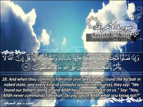 سورة الأعراف ماهر المعيقلي   Surat Al A'raf Maher Al Muaiqly