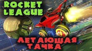 Летающая машина - футболист - Rocket League