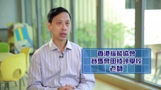2016試行研究計劃(小三)學校經驗分享 香港耀能協會賽馬會田綺玲學校: 老師經驗分享1