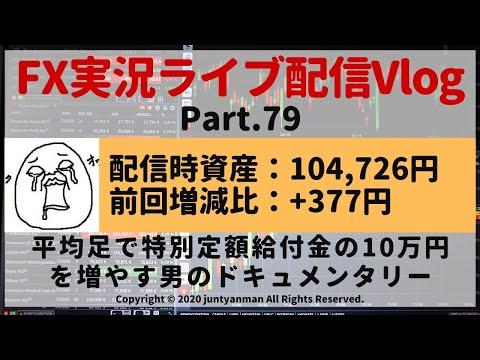【FX実況ライブ配信Vlog】平均足で特別定額給付金の10万円を増やす男のドキュメンタリーPart.79