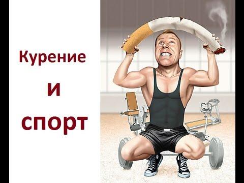 Вред курения. Курение и спорт.