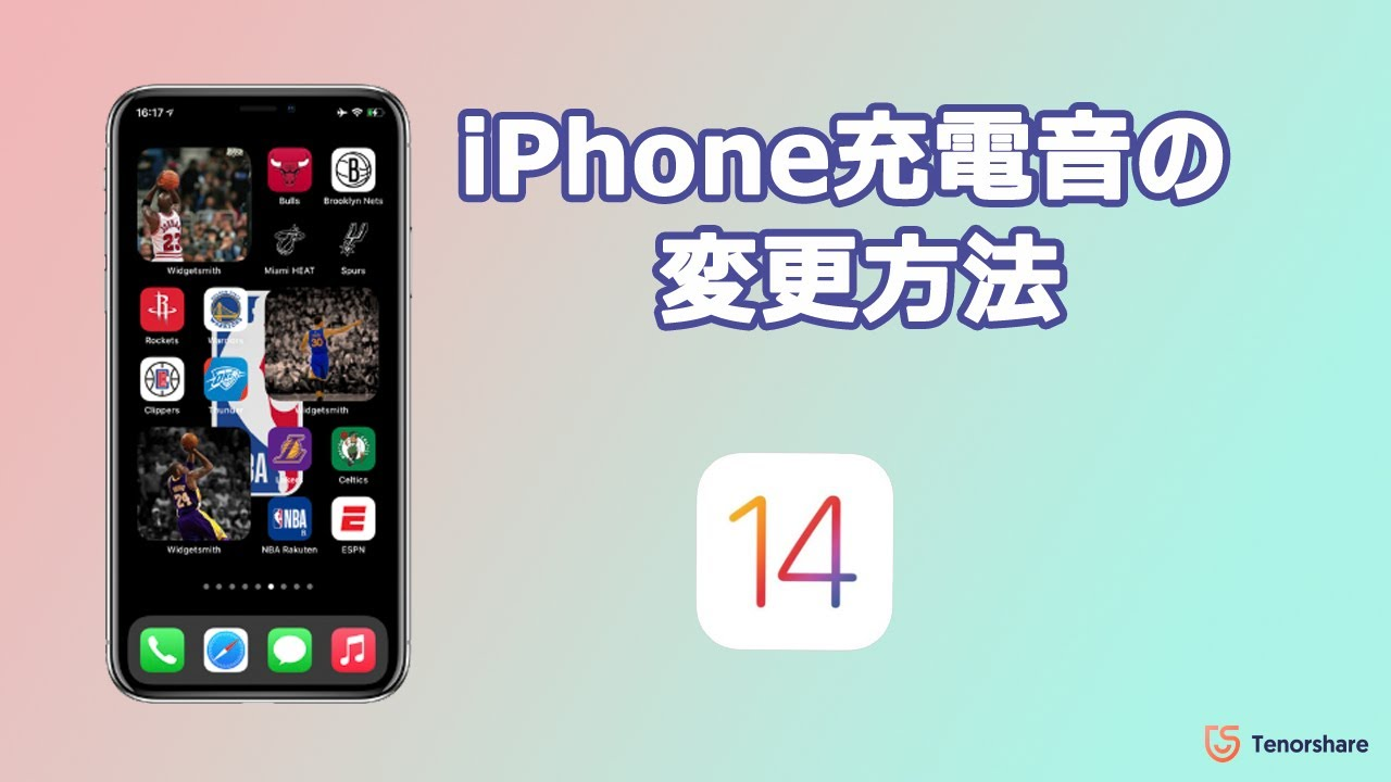 方 変え 充電 の iphone 音