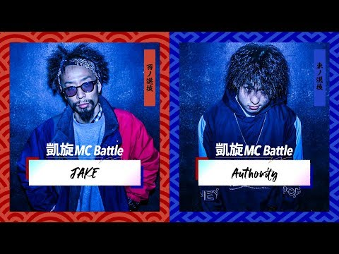 JAKE vs Authority.凱旋MC battle東西選抜春ノ陣2019.1回戦