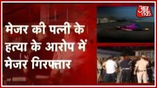 Major Amit Dwivedi की बीवी की हत्या का मामले में Major Nikhil Handa गिरफ्तार   Breaking News