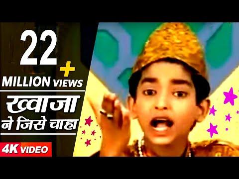 ख्वाजा ने जिसे चाहा || Khwaja Ne Jise Chaha || Aao Re Chishtiyo Khelen Holi || Rais Anis Sabri