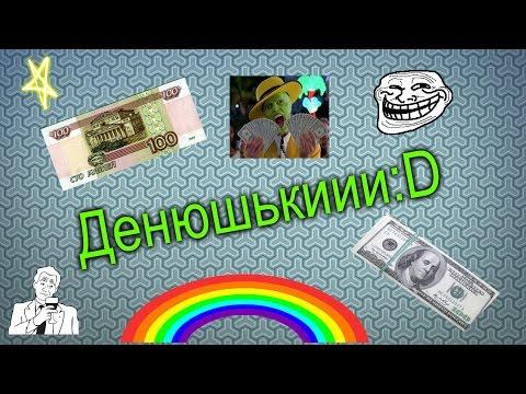 Игры чтобы получать деньги в киви кошельке