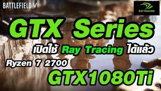 ทดลอง-nvidia-ray-tracing-กับเซ็ต-ryzen-7-2700-gtx1080ti