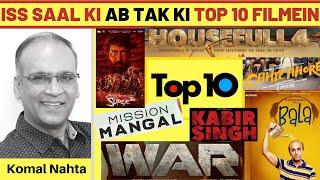 Iss saal ki ab tak ki Top 10 filmein | Komal Nahta