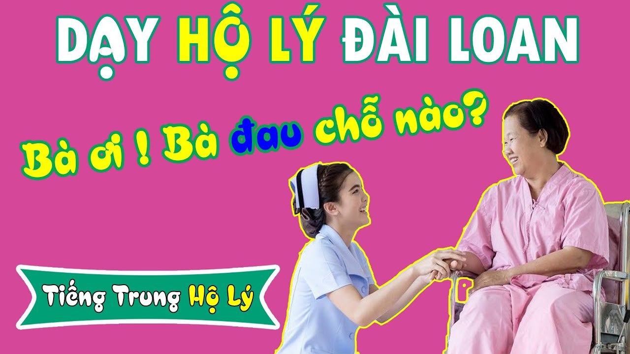 Bài 17: Bà ơi bà đau chỗ nào? | TIENG TRUNG HO LY DAI LOAN
