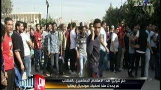 بالفيديو.. إقبال جماهيري ضخم لشراء تذاكر مباراة مصر وغانا
