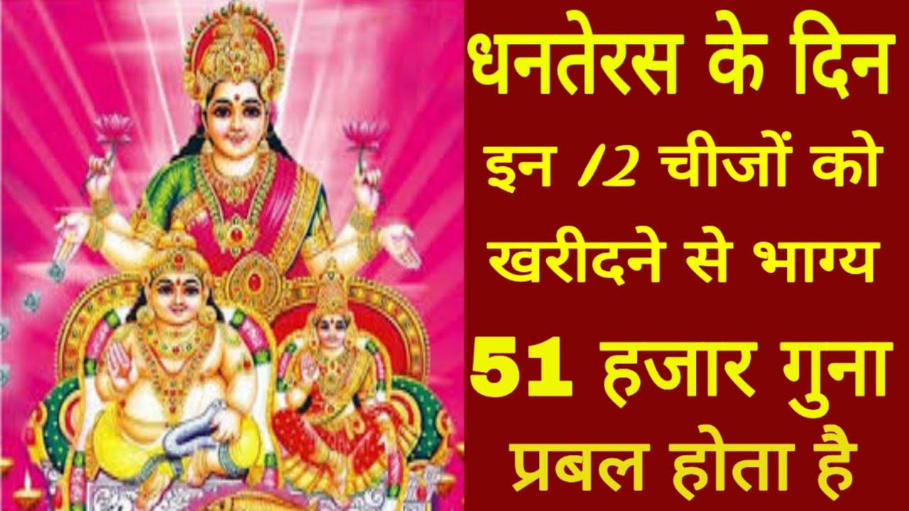 #dhanteras : धनतेरस के दिन इन 12 चीजों को खरीदने से भाग्य का साथ 51 हजार गुना अधिक मिलता है