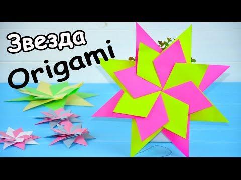 Оригами звезда восьмиконечная звезда