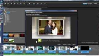 Установка Photodex ProShow Producer, русификация и лечение