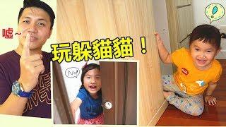 躲貓貓/捉迷藏 好好玩喔!猜猜誰藏得不會被找到?親子互動遊戲(中/英文字幕)Best Hide And Seek!By Jo Channel(Subtitle)