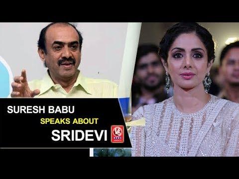 Producer Suresh Babu Speaks About Indian Film Actor Sridevi | V6 News