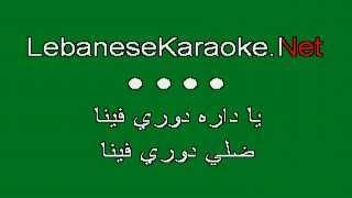 Lebanese Karaoke ► Fairouz ★ Ya Dara Douri Fina