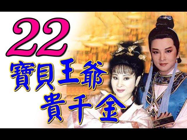 歌仔戲『寶貝王爺貴千金』第22集(黃香蓮 許秀年 陳小咪 廖麗君)_1993年