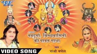 NEW SUPERHIT नव दुर्गा पावन गाथा 2017 - Sanjo Baghel - Aalha Nav Durga Vindhyavasini Ki Pawan Gatha