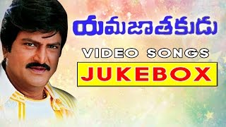 Yamajathakudu Telugu Movie Full Video Songs Jukebox || Mohan babu, Sakshi Shivanand