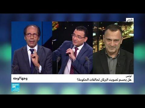 تونس: هل يحسم تصويت رئاسة البرلمان تحالفات الحكومة؟  - نشر قبل 2 ساعة