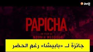 فيلم بابيشا يتوج بجائزة رغم الحظر