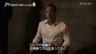 24 ‐TWENTY FOUR‐ シーズン 8 第13話