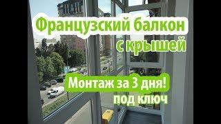 видео балконы Киев