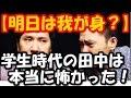 【明日は我が身?】学生時代の田中裕二は本当に怖かった!