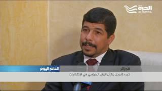 المال السياسي... إشكالية كبيرة في الانتخابات الجزائرية القادمة