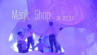 BTS - 'Magic Shop' (3D 화음강조) 이어폰 필수!