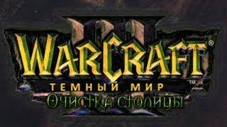 Warcraft 3 Нашествие Мульцидара прох-ние. Очистка столицы