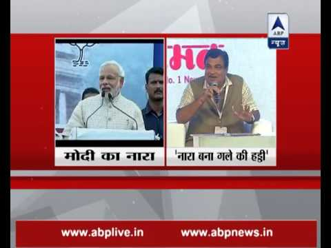 'Acche Din' was Manmohan Singh's quote, we are stuck with it, says Nitin Gadkari