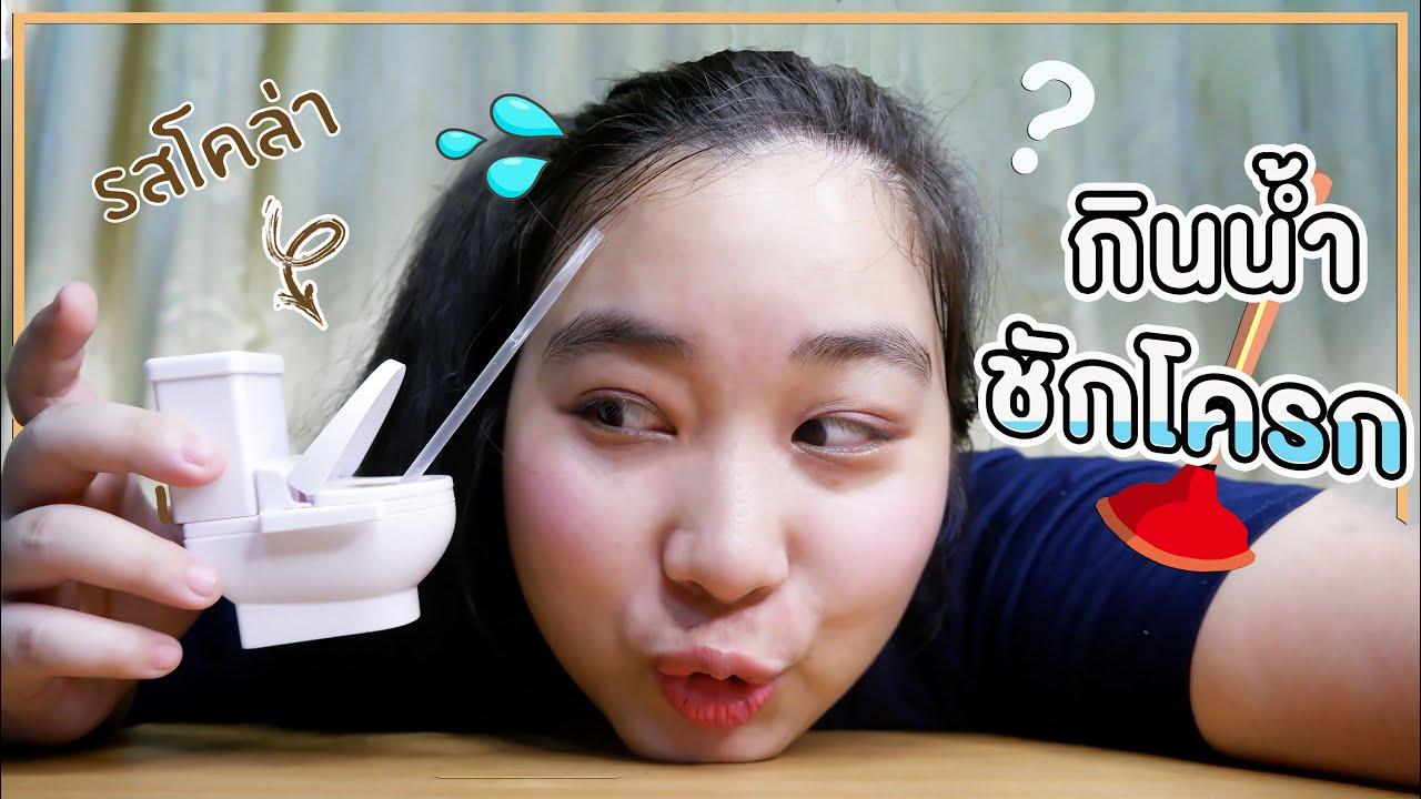 [บลอสซัมรีวิว] ไอ้ต้าวโถส้วมจิ๋วกินได้ 💩 ของเล่นญี่ปุ่นสุดแปลก แต่น่ารักมากก ►CHERRY BLOSSOM◄