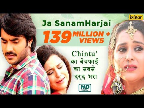 Pradeep Pandey 'Chintu' का बेवफाई का सबसे दर्द भरा VIDEO SONG | Ja Sanam Harjai | Bhojpuri Sad Song