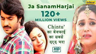 Pradeep Pandey Chintu क ब वफ ई क सबस दर द भर VIDEO SONG Ja Sanam Harjai Bhojpuri Sad Song