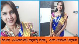 ಕೆಲವೇ ನಿಮಿಷಗಳಲ್ಲಿ ಪರ್ಫೆಕ್ಟ ರೇಷ್ಮೆ  ಸೀರೆ ಉಡುವ ವಿಧಾನ I Kannada Vlogs