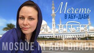 ОАЭ | Мечеть шейха Зайда и лучший пляж Абу-Даби на острове Saadiyat