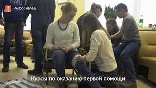 Александр Редкокаша - Курсы по оказанию первой помощи / ИнформМед