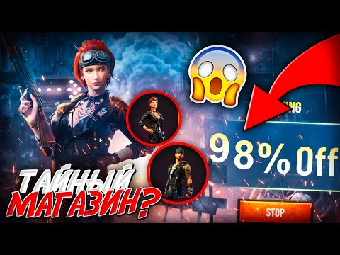 СКОРО ТАЙНЫЙ МАГАЗИН И БЕТКА В FREE FIRE | NEWS #350 ФРИ ФАЕР