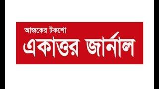 Bangla Talk Show: একাত্তর জার্নাল, 14 February 2016, 71 Television