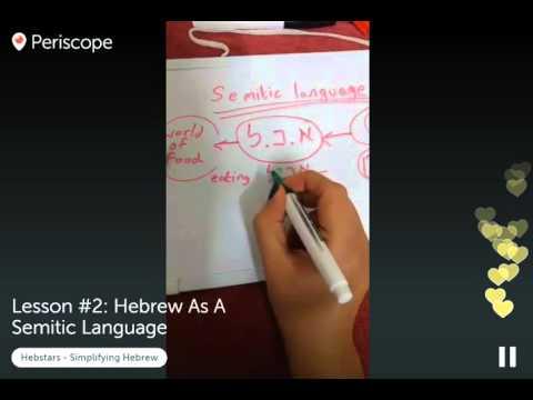 02 Hebrew Lesson: Hebrew As A Semitic Language