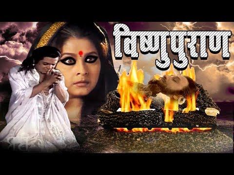 #-विष्णुपुराण-#-vishnu-puran-#-episode-104-#-superhit-devotional-hindi-tv-serial-#-max-movies