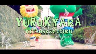 沖縄観光プロモーション映像【北中城村】#7 ゆるキャラPV