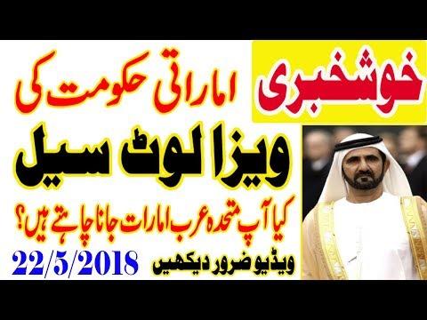 UAE New Visa Policy 2018 | 10 Year Residential Visa | Urdu Hindi News || MJH Studio