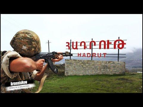Баку играет с огнем: Новая провокация от Азербайджана. Гадрут будет освобожден от оккупантов