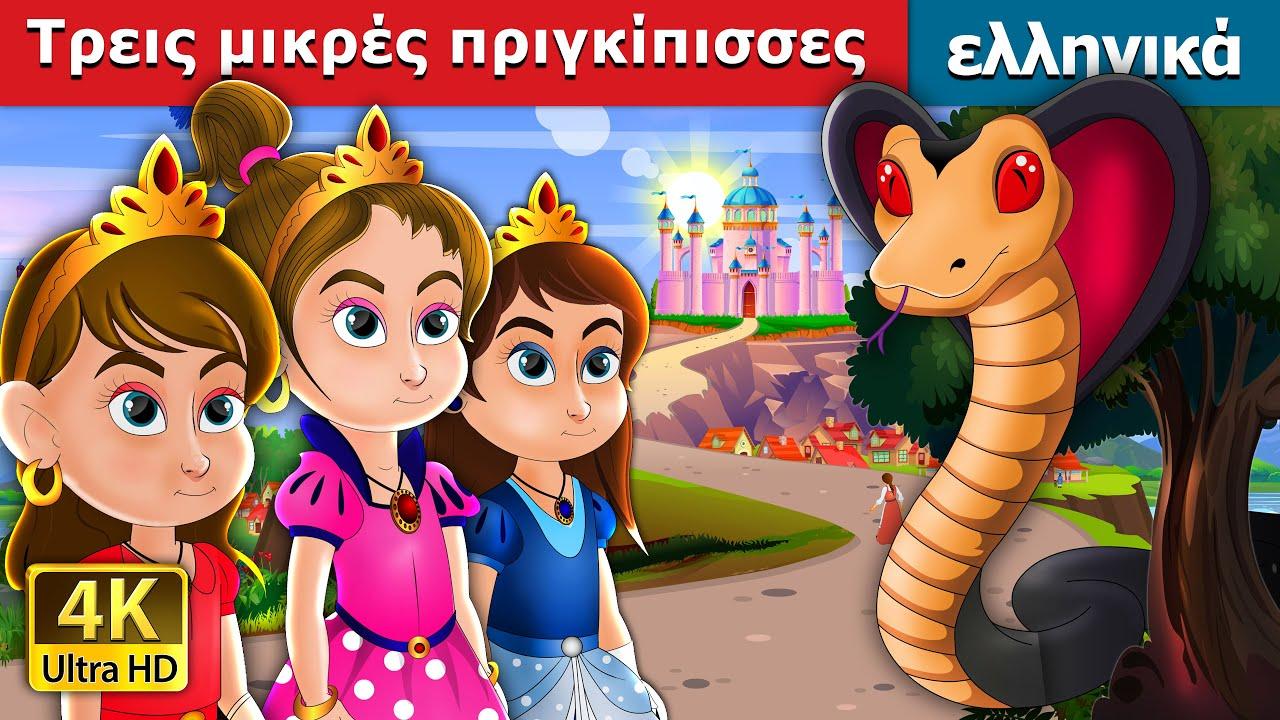 Τρεις μικρές πριγκίπισσες | Three Little Princesses in Greek | Greek Fairy Tales