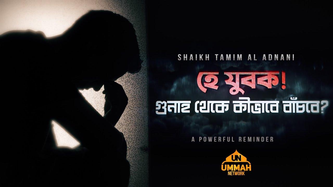 UMMAH NETWORK || হে যুবক! গুনাহ থেকে কীভাবে বাঁচবে || Shaikh Tamim Al Adnani || Powerful Reminder